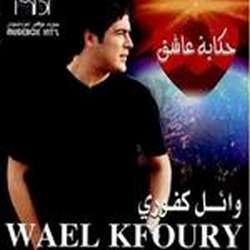 Hekayet 3ashe2 album