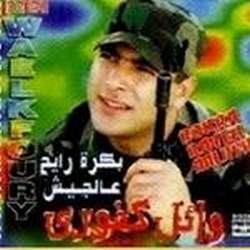 Raye7 3aljaysh album