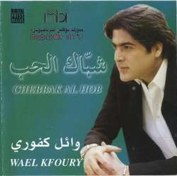 Shebbak El 7ob album