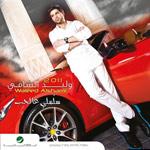 Salemly Aal Hob album