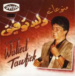 happy birthday walid tawfik