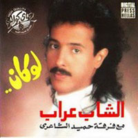 تحميل اغنية لو كان بخاطري نغم العرب
