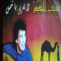 La Tgharby Ya Shams album