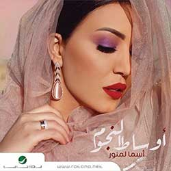 Asma Lmnawar new album