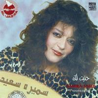 نغم العرب سميرة سعيد الليلة