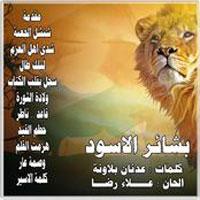 Bashaaer El Asood album