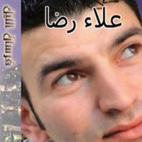 Forsan El Liel album
