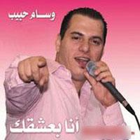 Ana Bashaqak album