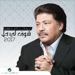 تحميل جميع اغاني ابو بكر سالم mp3