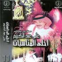 Ahla El Monsbat album