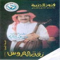 Zafat El Arousa album
