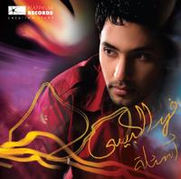 Aseala album