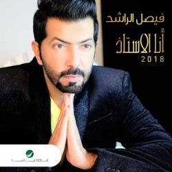Ana Al Astath album