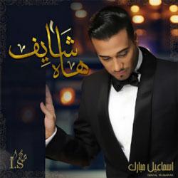 Hah Shayef album