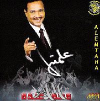 Aalamtaha album