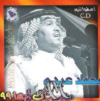 Abha 99 - 1 album