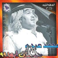 Abha 99 - 2 album
