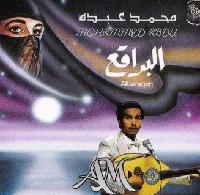 Al Baragee album