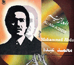 Al Maazeem album
