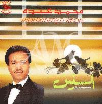 Al Seneen album