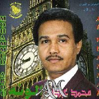 Al Wanah album