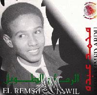 Alrimsh Altaweel album