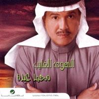 El Hawa El Ghayib