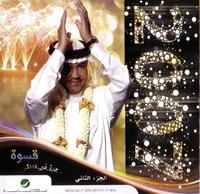 محمد عبده - قسوة - جدة غير ٢٠٠٧