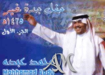 Jaddah Gher 1 album