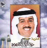 البوم الكويت 2001