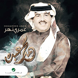 Omry Naher album