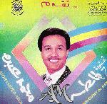 Ounshodat Almatar album