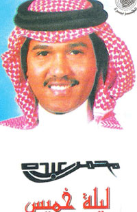 البوم حفلة الرياض