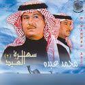 Sahrat El Eid 2 album