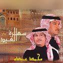 Sahrat El Eid 1 album