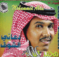 Shaabiat 9 album