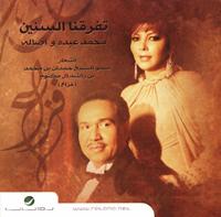Tifaragna Al Seneen album