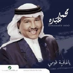 Ya Ghafia Goumi album