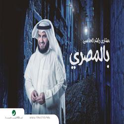 Mashary Al Afasy Bel Masry album