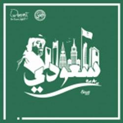 Saudi album