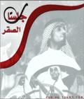 Emarat FM 2008 album