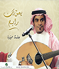 Jalsat Wanasah album