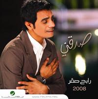 Sadqni album