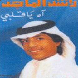 Ah Ya Qalbi album