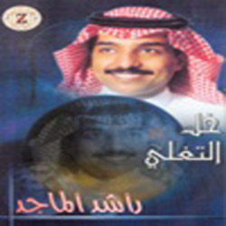 Khal Al Teghelli album