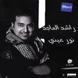 Nour Einy album