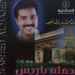 البوم حفلة باريس 1996