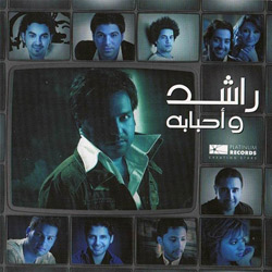 Rashed O Ahbabah album