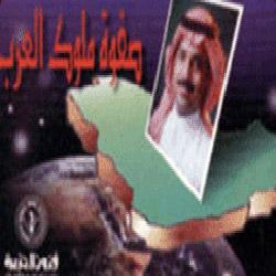 البوم صفوة ملوك العرب