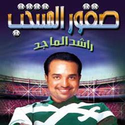 Saqoor Al Montkhab album